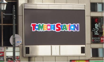 トンボリステーション画像