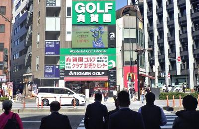 有賀園GOLF神保町ビジョン